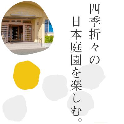 四季折々の日本庭園を楽しむ。